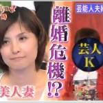 キンコン梶原雄太が園田未来子と離婚!?束縛で軟禁状態!子供は?