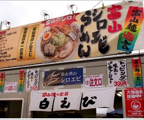東京ラーメンショー2013