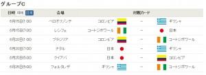 ワールドカップ 試合 日本 日程