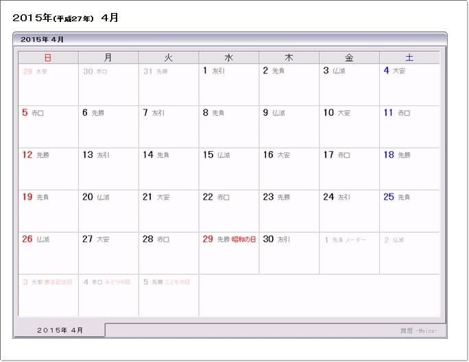 カレンダー 4月のカレンダー 2015 : 2015年4月のカレンダー