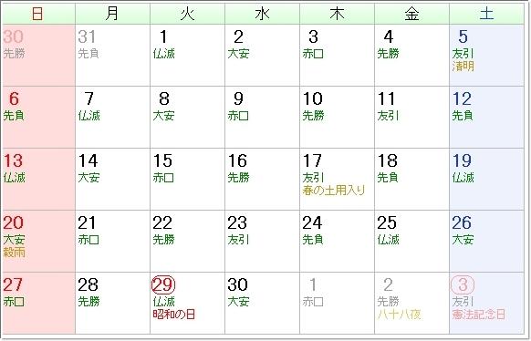 カレンダー 4月カレンダー 2014 : 今年の【2016年(平成28 ...
