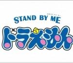 映画 STAND BY ME ドラえもんのDVDレンタル開始&発売日はいつ頃?
