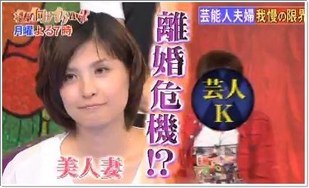 梶原 雄太 離婚