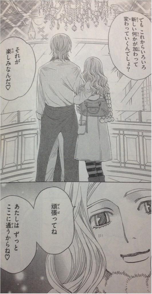 失恋 ショコラティエ 漫画