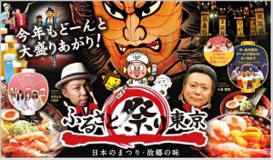 ふるさと祭り東京 2015 画像