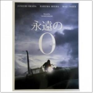 永遠の0 DVD 映画