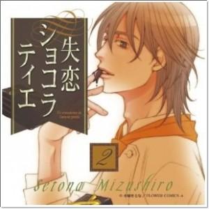 失恋ショコラティエ DVD CD