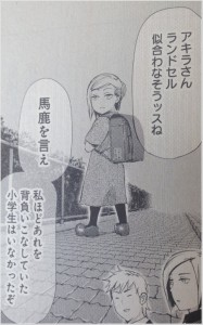 東京グール 画像 アキラ