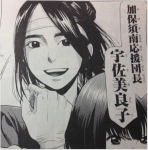 アゲイン!! 画像 宇佐美 良子