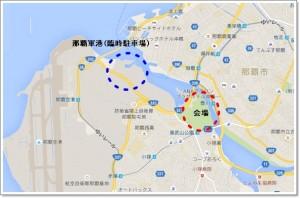 那覇軍港 地図