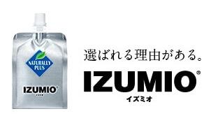 iaumio