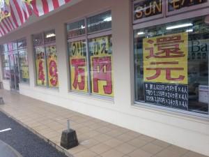 Softbank 張り紙 還元