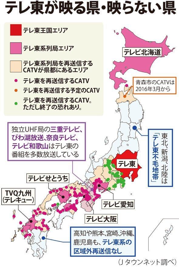テレビ東京 地域 見れる 見れない