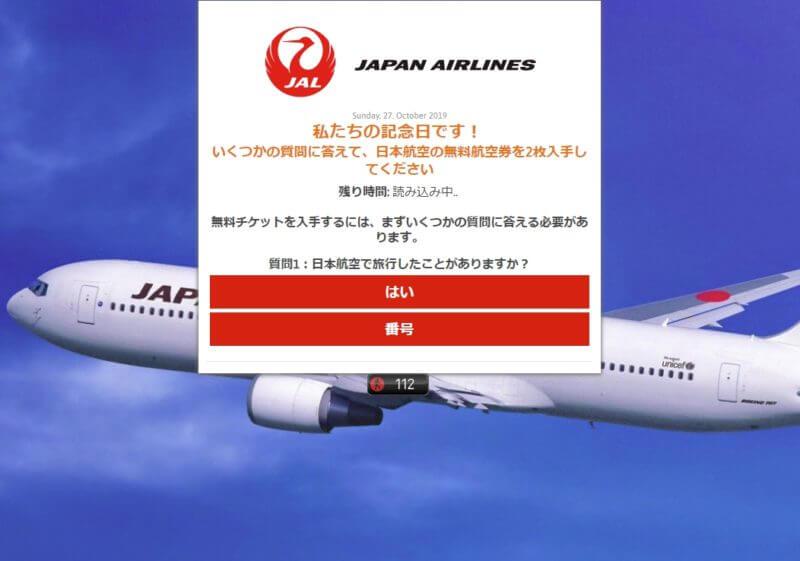 JAL詐欺キャンペーン